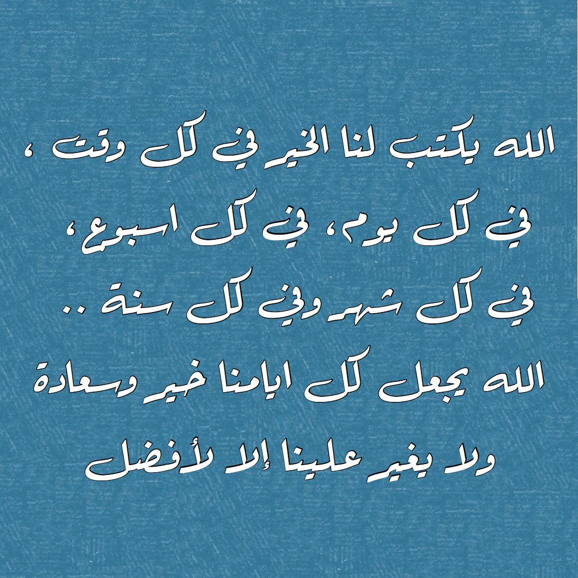 الله لا يغير علينا Arabic Calligraphy Calligraphy