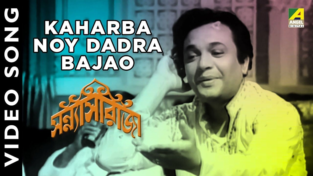 Kaharba Noy Dadra Bajao | Sanyasi Raja | Bengali Movie Video Song | Utta.