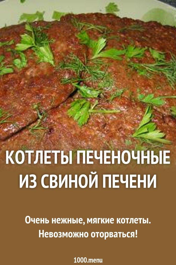 Котлеты из свиной печени с крахмалом и рисом | Рецепт ...