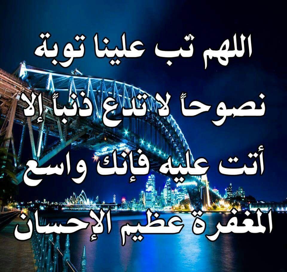 اللهم تب علينا Calligraphy Arabic Calligraphy