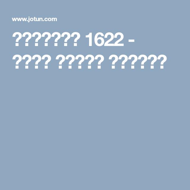 ريفلكشن 1622 جوتن الشرق الأوسط Reflection Color
