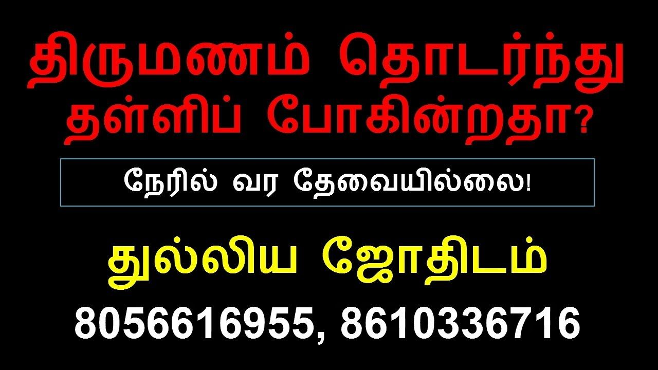 Thirumana porutham in tamil