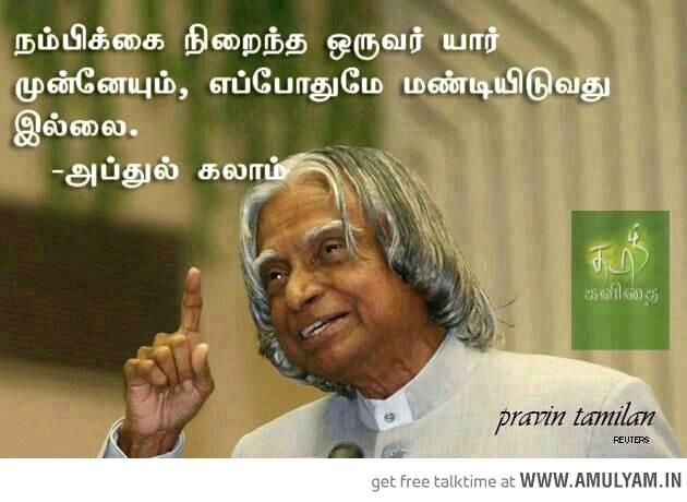 ABJ.Abdul Klam Quotes in Tamil Kalam quotes, Life quotes
