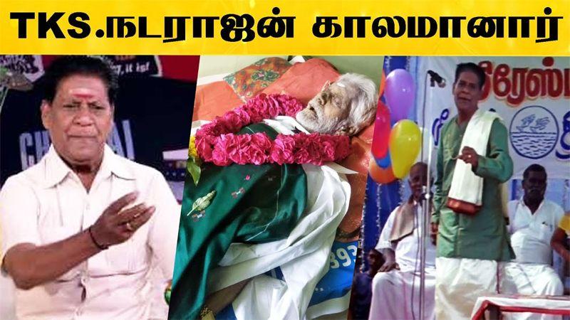 T.K.S.நடராஜன் மறைவுக்கு நடிகர் சங்கம் இரங்கல்