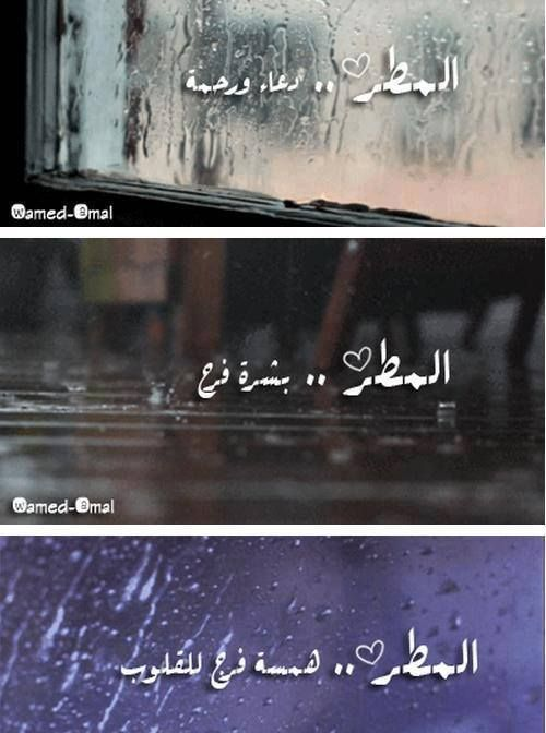 يارب ارزقنا المطر Arabic Quotes Rain Words Arabic Quotes With Translation