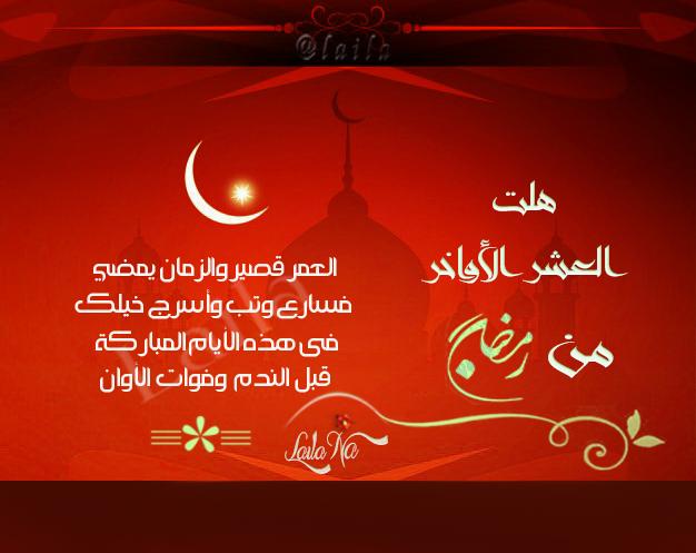 هلت العشر الأواخر من رمضان My Design Design Quotes