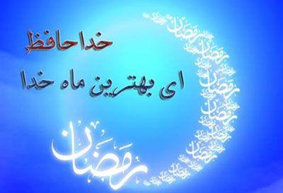 بهترین شیوه وداع با ماه مبارک رمضان