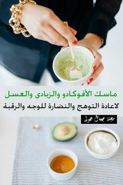 أناقة مغربية ماسك الأفوكادو والزبادى والعسل لاعادة التوهج والحيوية للوجه والرقبة Yogurt Face Mask Homemade Face Honey Yogurt