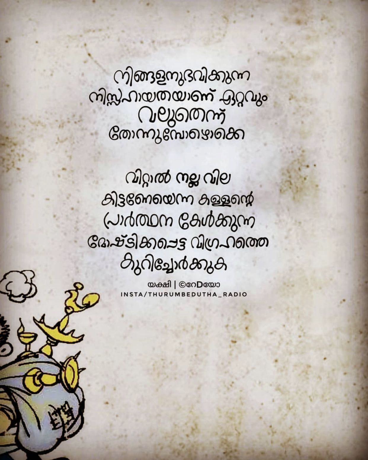 Pin By Gagu Vavu On Quotes Funny Quotes Touching Quotes Malayalam Quotes
