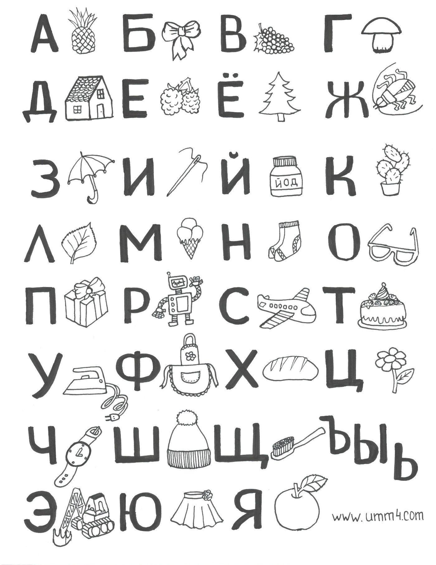 Картинки по запросу алфавит раскраска | Алфавит, Раскраски ...