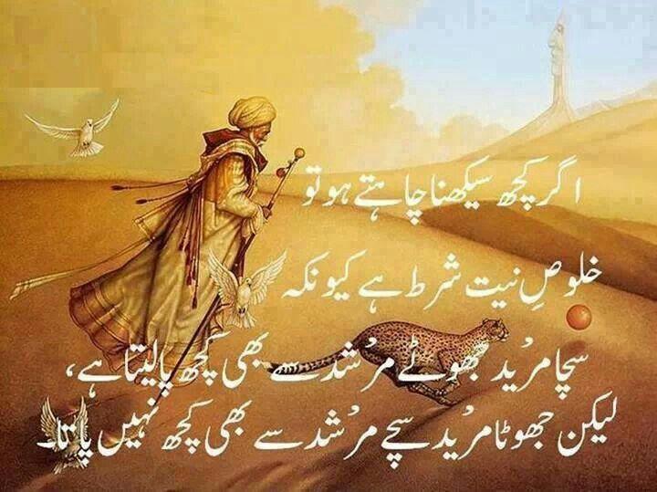 Agar kuch seekhna chahtay ho to khuloos-e-niyat shart hai kyunke