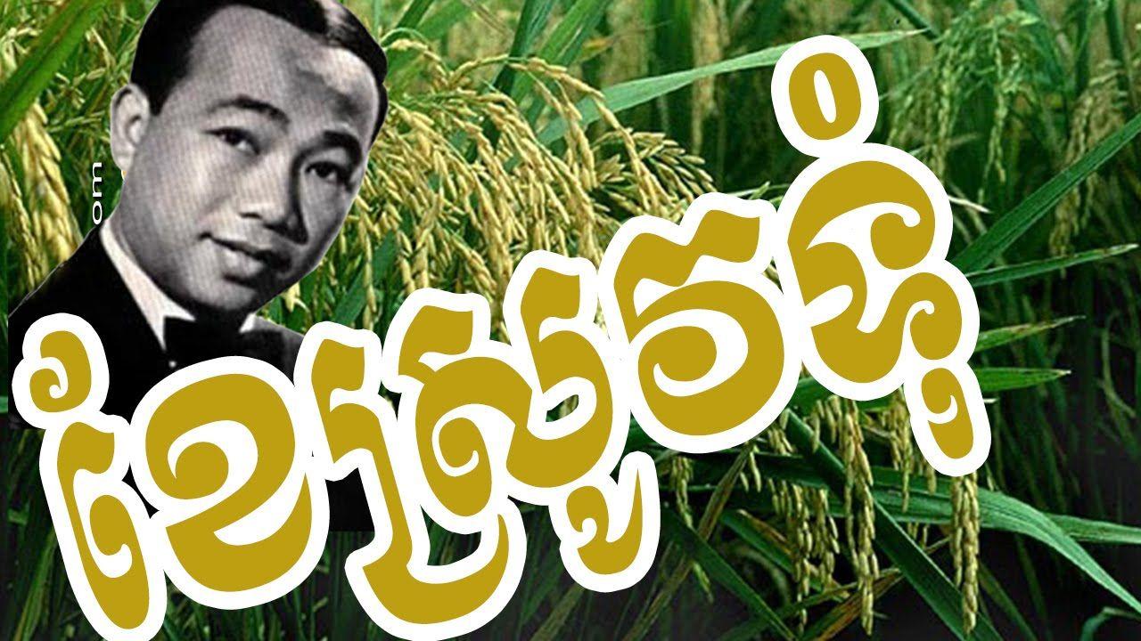Romvong song sin sisamuth   Romvong song   sin sisamuth khmer song   ស៊ិ...