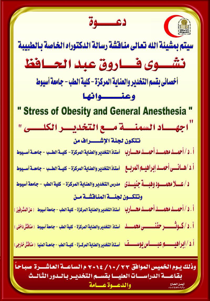 الاخبار كلية الطب جامعة اسيوط Medicine University Stress