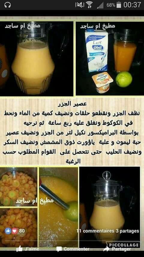 طريقة عمل عصير الجزر Food Garnishes Food And Drink Food Dishes