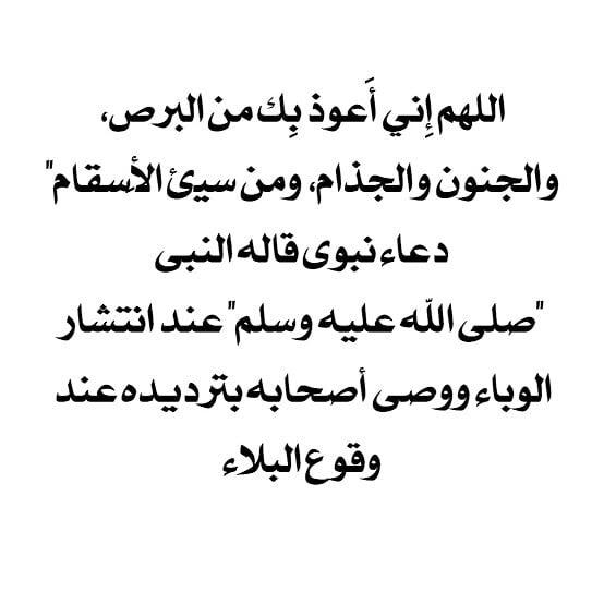 Discover Algeria On Instagram اللهم اني أعوذ بك من البرص والجنون والجذام ومن سيء الأسقام اللهم اصرفه عنا ما عليكم ترديد Book Cover Design Words Ahadith