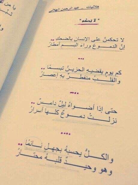 Pin By منى كريم On كلمات شعرية Cool Words Arabic Words Words