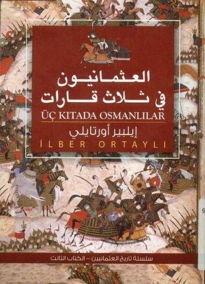 العثمانيون في ثلاث قارات رابط التحميل Https Archive Org Download Kaoikaprophe007 Gmail 201804 Thlath Qarat Pdf Books Suspense Books Book Cover Art