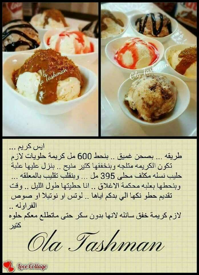 Pin By Heba Mohamed On طبخ Cooking Baking Sweets