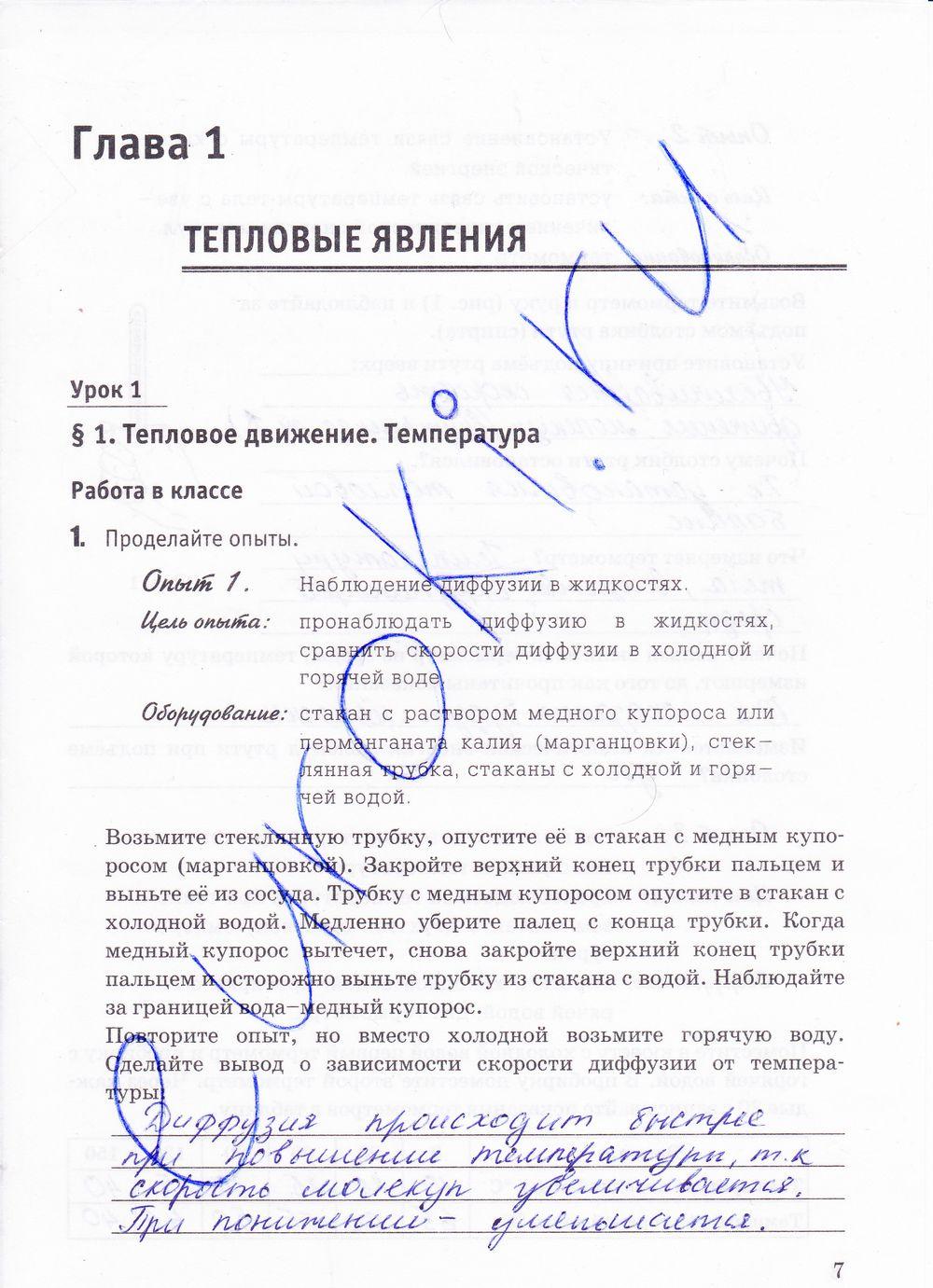Решебник задач по русскому языку по учебнику 8 класса сабаткоев