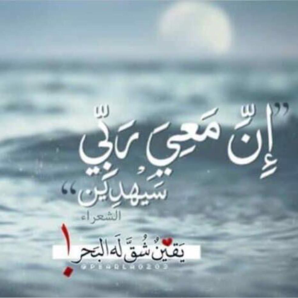 إن معي ربي سيهدين يقين شق له البحر Islamic Pictures Islam Quran Holy Quran