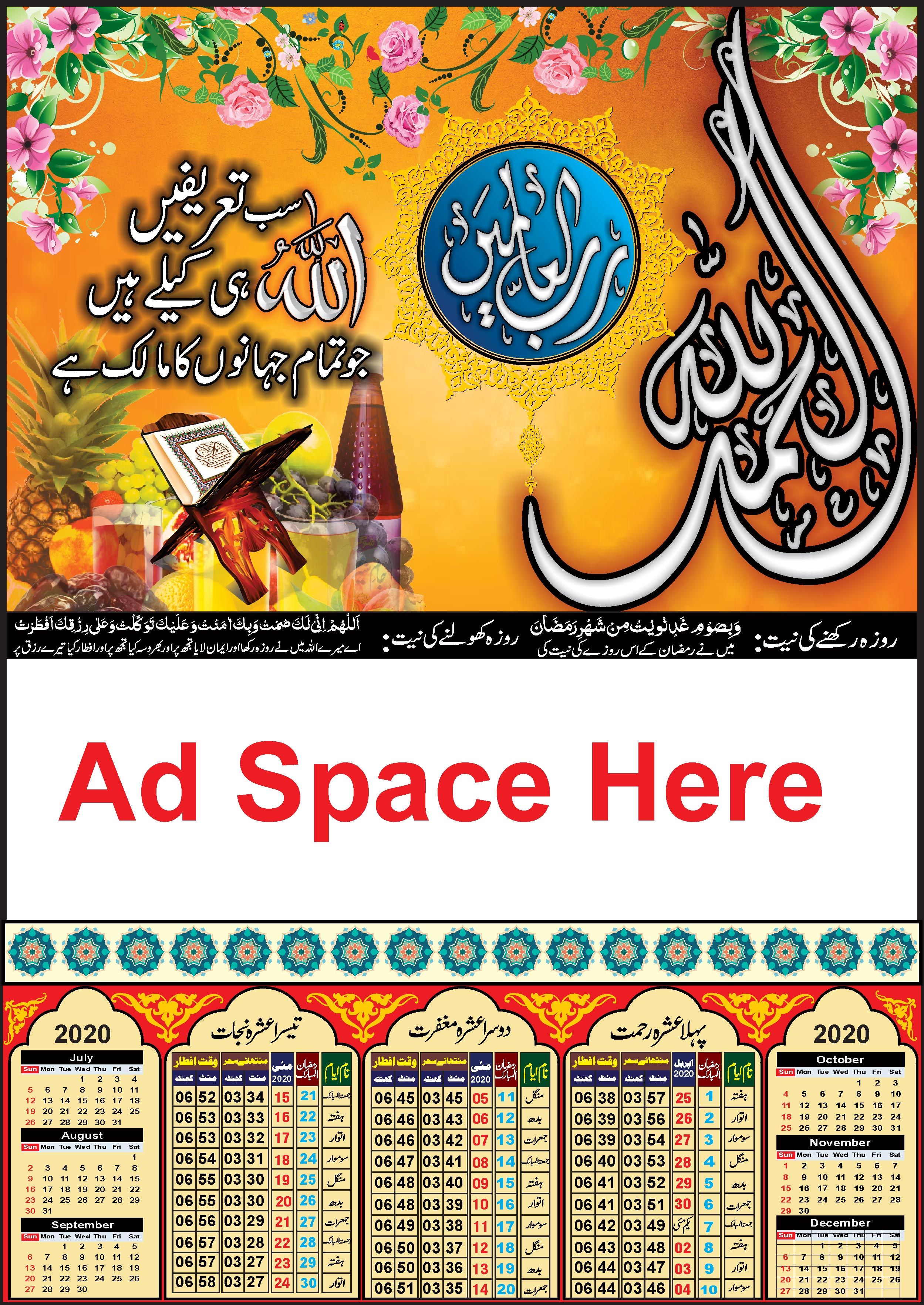 Ramadan Calendar 2020 Free Vector Design Cdr File Downoad Calendar Design Calender Design Islamic Calendar