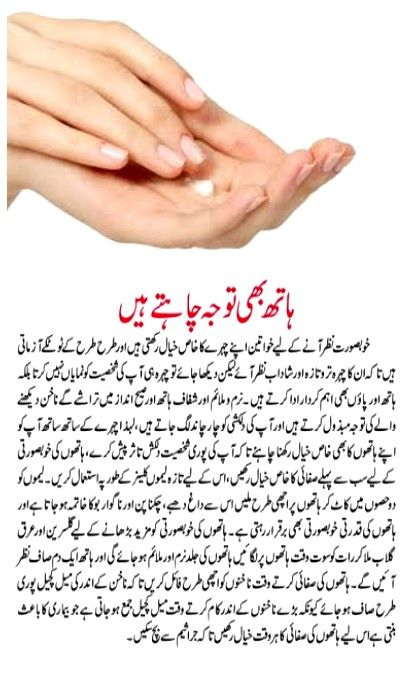 Tips For Hand Beauty Tips In Urdu Beauty Tips For Skin Beauty Tips In Hindi