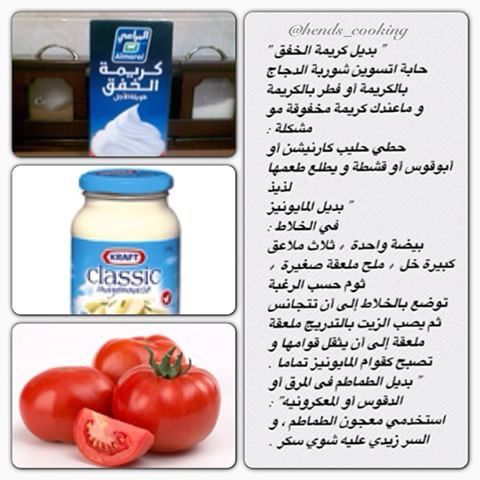 Pin By Roon Adel On Cooking Alternatives Arabic Cooking Fruit Vegetables