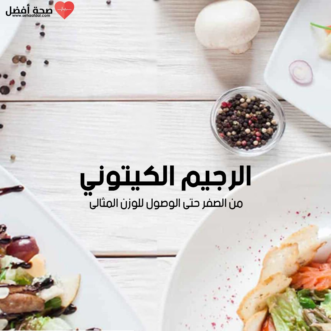 نظام الرجيم الكيتوني بالتفصيل من الصفر حتى الوصول للوزن المثالى Keto Diet Food List Keto Diet Recipes Health Fitness Food