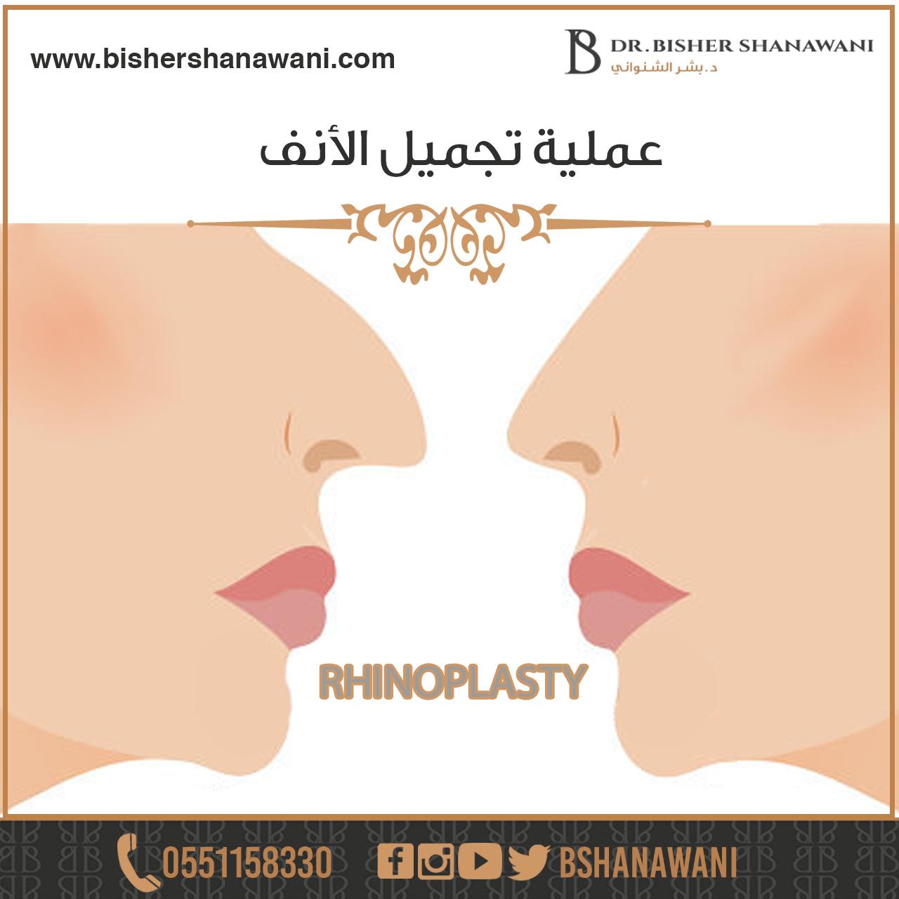 Nose Reshaping Rhinoplasty Istanbul Turkey Nose Reshaping Rhinoplasty Plastic Surgery