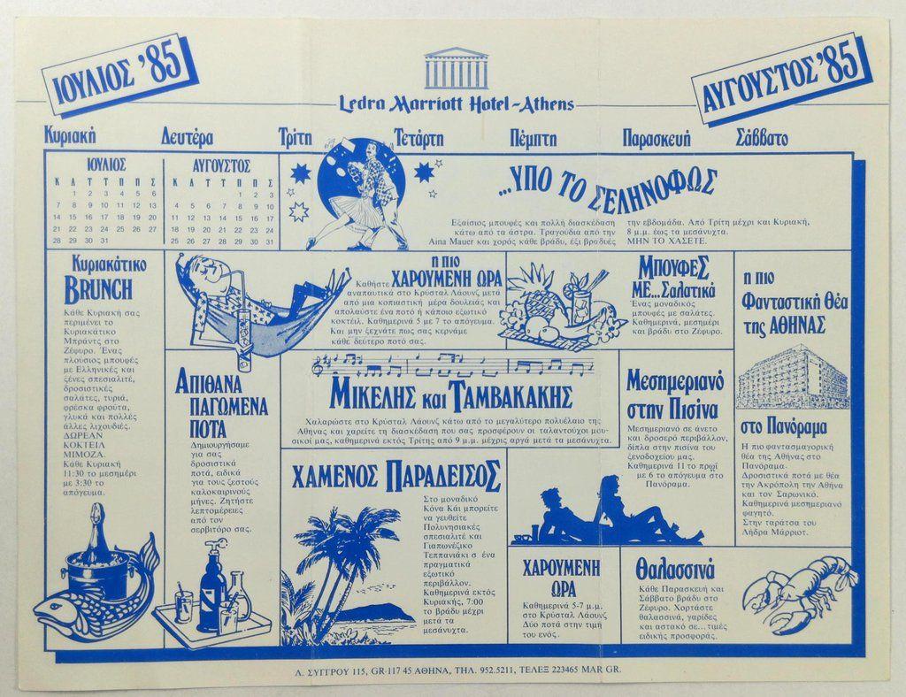1985 Events Program Calendar Ledra Marriott Hotel Athens Greece