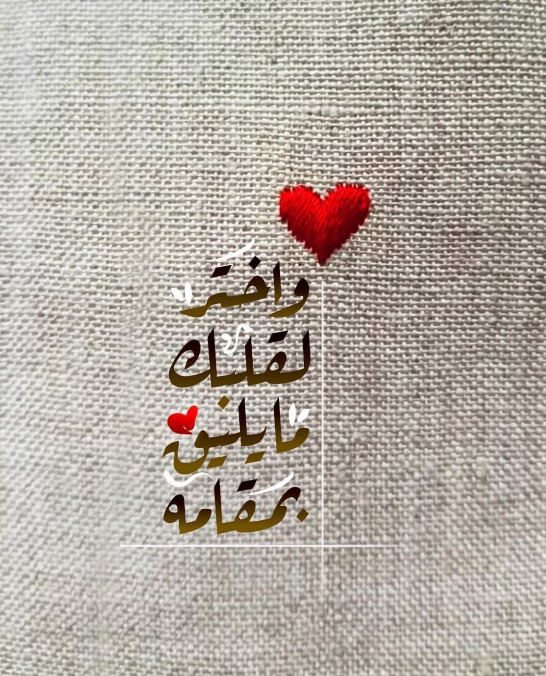 و لنا في الحلال لقاء Quotes For Book Lovers Arabic Quotes Romantic Words