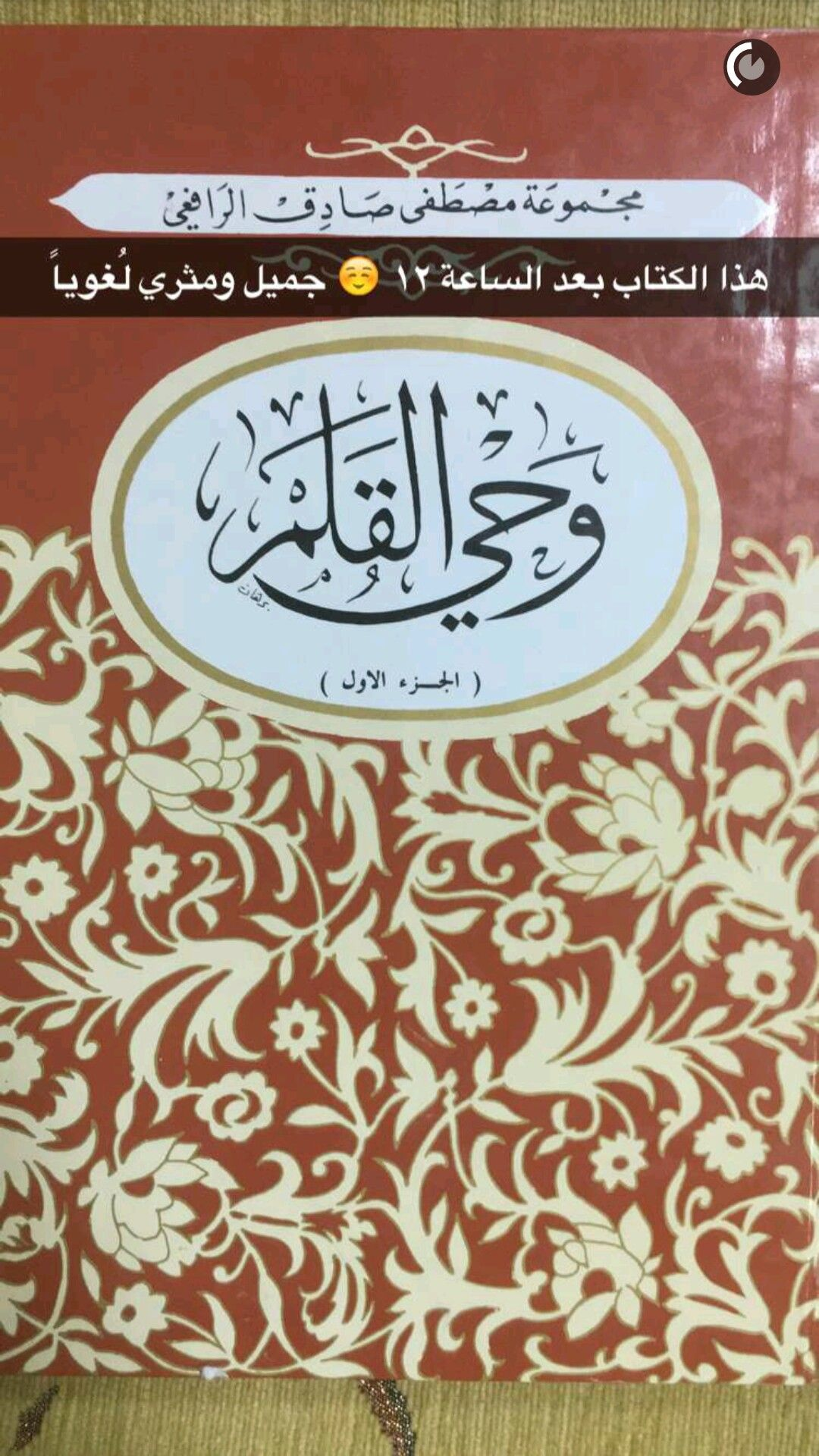 تحميل كتاب وحي القلم مصطفى صادق الرافعي pdf