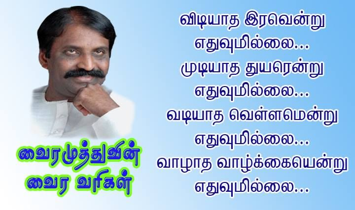 Vairamuthu Kavithaigal In Pdf