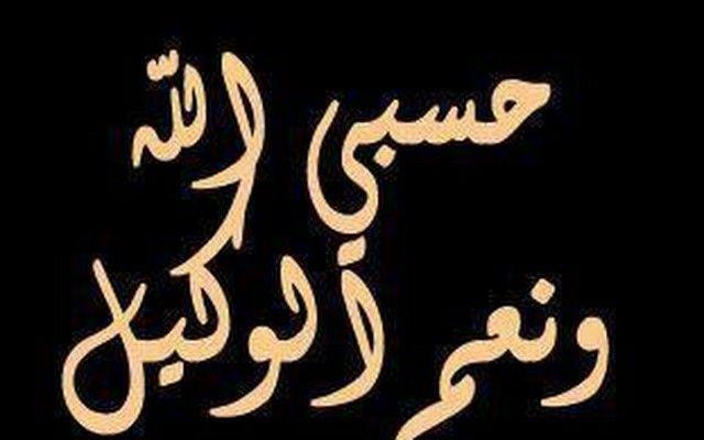 ﻌﻨﻰ ﺣﺴﺒﻲ ﺍﻟﻠﻪ ﻭﻧﻌﻢ ﺍﻟﻮﻛﻴﻞ ﻭﻫﻞ ﻫﻲ ﺩﻋﻮﺓ ﻧﺪﻋﻮﺍ ﺑﻬﺎ ﻋﻠﻰ ﻣﻦ ﻇﻠﻤﻨﺎ ﺍﻟ ﺤ ﺴ ﺐ ﻫﻮ ﺍﻟﻜﺎﻓﻲ ﻗﺎﻝ ﺍﻟﻘﺮﻃﺒﻲ ﻓﻲ ﺗﻔﺴﻴﺮﻩ ﻗﻮﻟﻪ ﺗﻌﺎﻟﻰ Ex Quotes Photo Quotes Islamic Messages