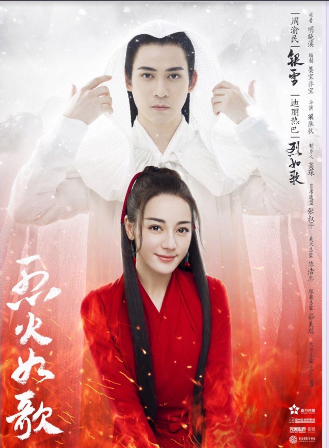 Vic Zhou- new movie 2017 | Diễn viên, Hình ảnh, Tiểu thuyết