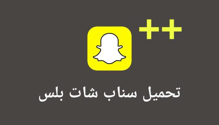 تحميل سناب شات بلس Snapchat Plus اخر إصدار للاندرويد دليلك نحو الاحتراف Snapchat