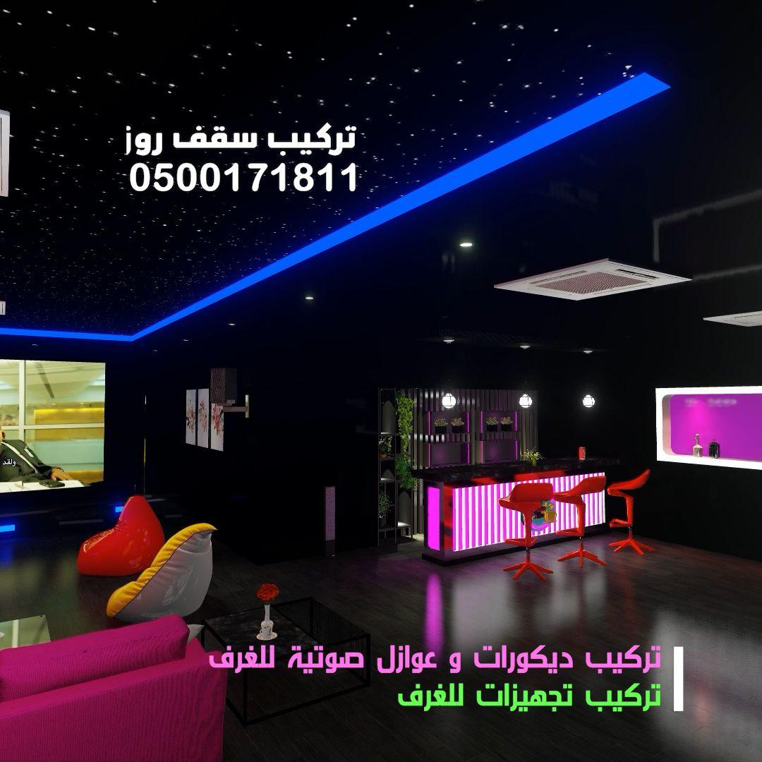 سينما منزلية في الرياض Desktop Screenshot Desktop