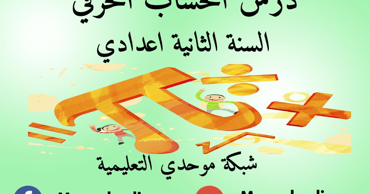 درس الحساب الحرفي للسنة الثانية اعدادي في مادة الرياضيات Symbols Letters Calligraphy