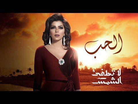 Assala Elhob La Totfe2 Elshams Theme Song أصالة الحب تتر مسلسل لا تطفئ الشمس Youtube Music Mood Best Songs Songs