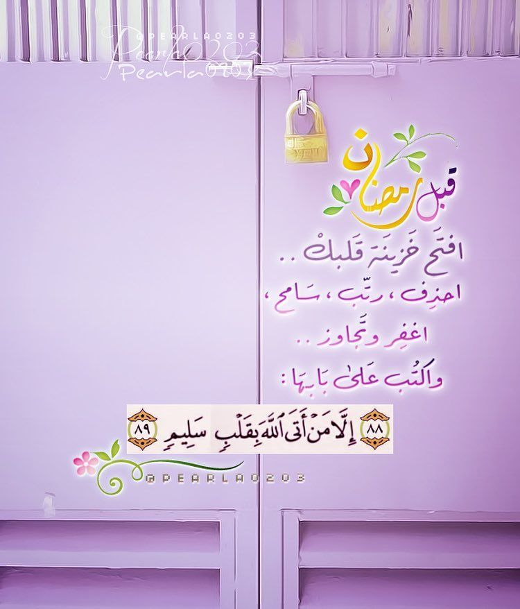 Instagram Photo By Pearla0203 May 10 2016 At 4 12pm Utc Ramadan Ramadan Kareem Instagram Posts