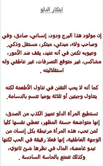 برج الدلو Love Quotes For Girlfriend Photo Quotes Girlfriend Quotes
