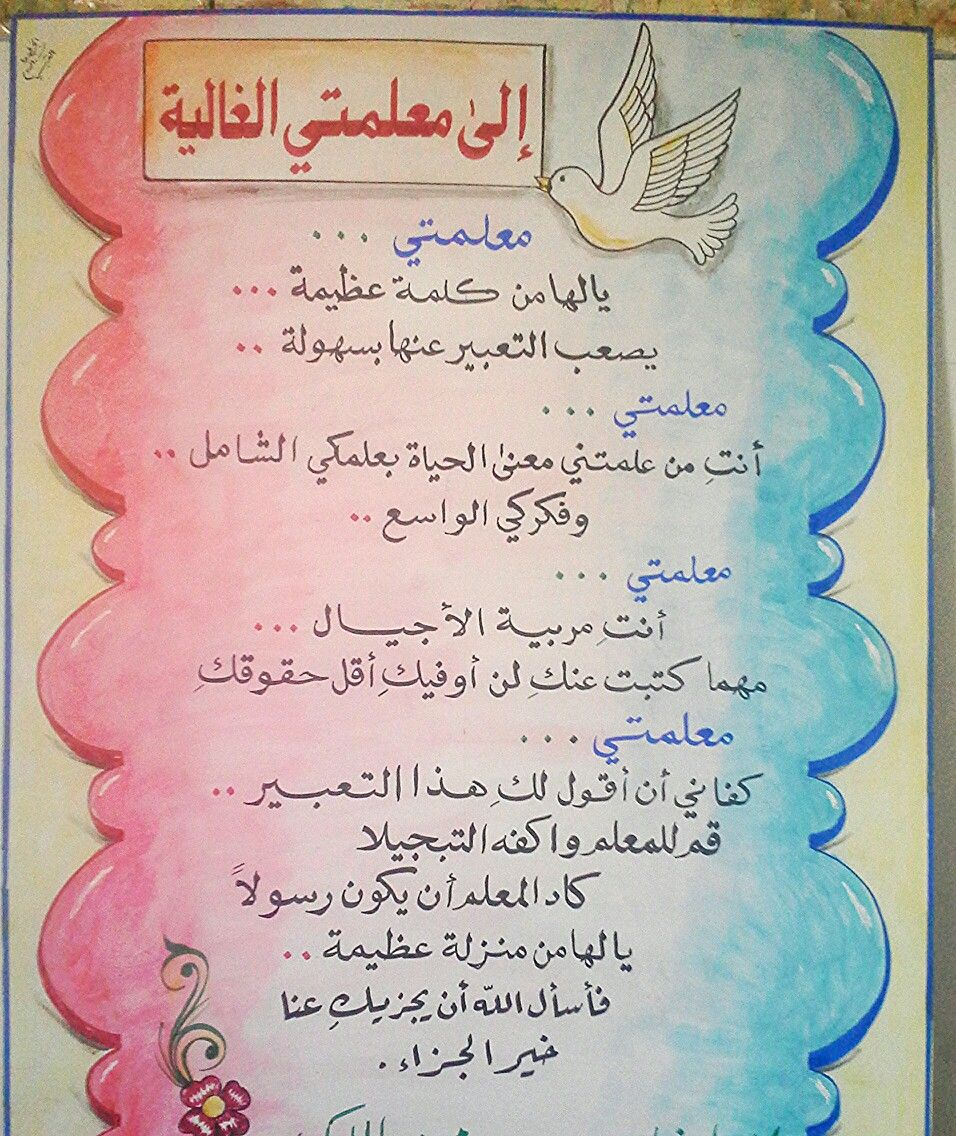 Pin By Zaynab On آداب التعامل مع المعلم Anime Art Beautiful Preschool Learning Cool Words