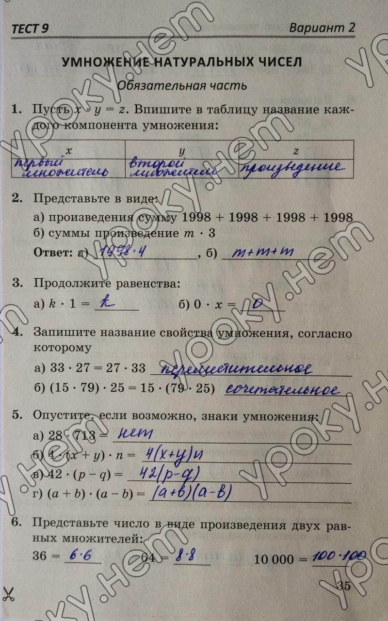 Математика тесты 6 класс гришина 1 часть ответы списать