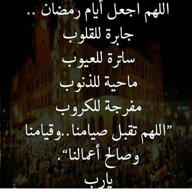 Geordi The Pug Blog Ramadan Quotes Islamic Phrases Ramadan
