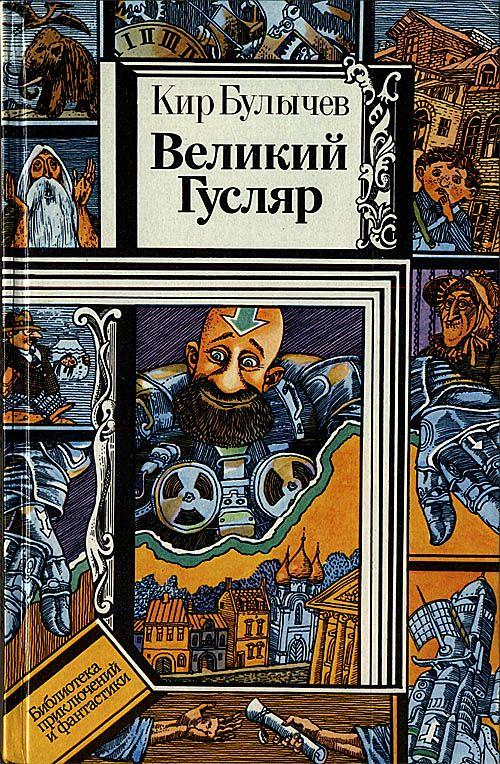 Кир Булычев. Великий Гусляр (fb2) Книги, Научная