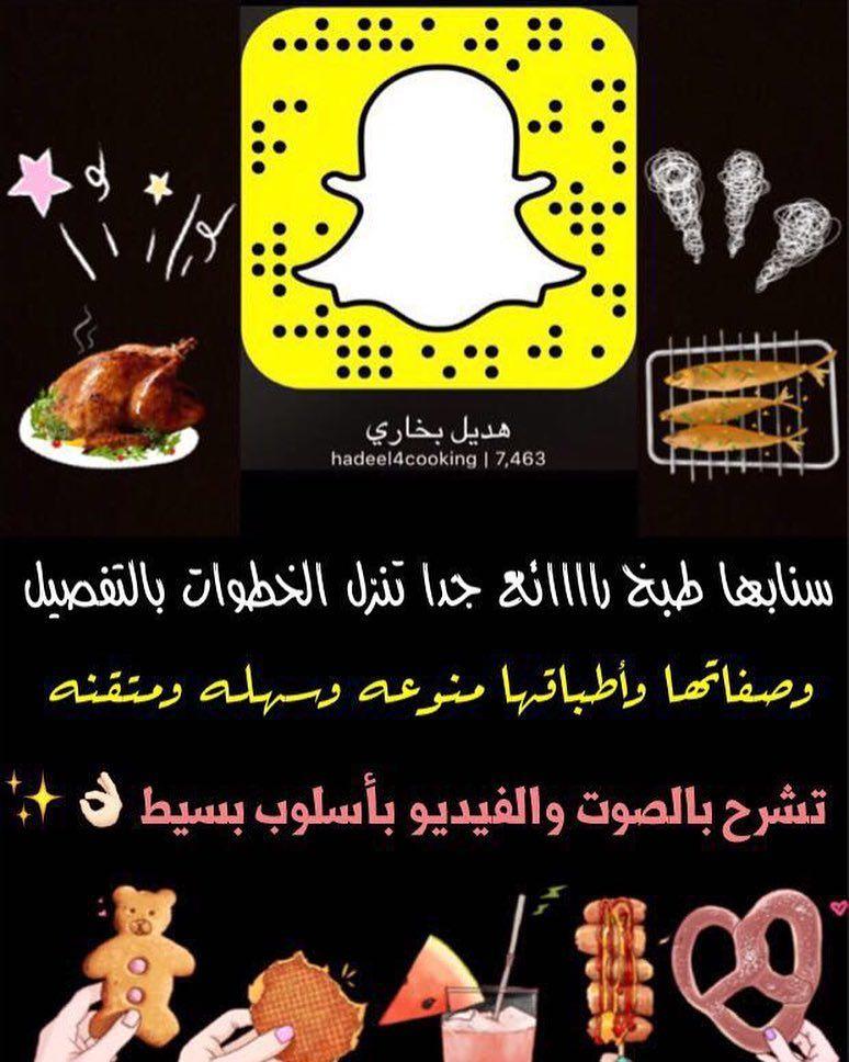 Hadeel Bokhari On Instagram للمزيد من الوصفات تابعوني على سناب شات Hadeel4cooking Instagram Posts Instagram Beauty Skin