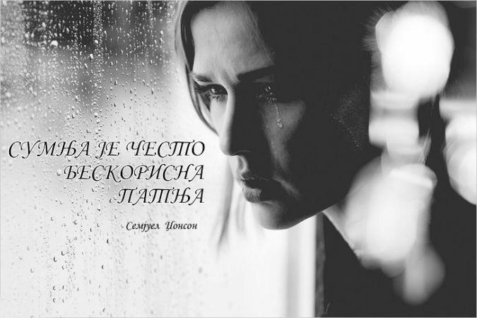 Sumnja je beskorisna patnja...