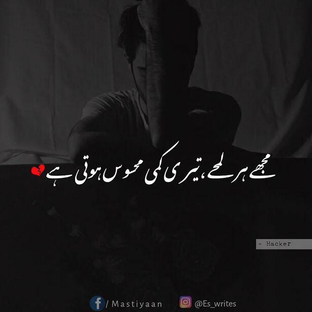 Urdu Poetry,urdu Posts,urdu Post,urdu Shairi,shairi,sad