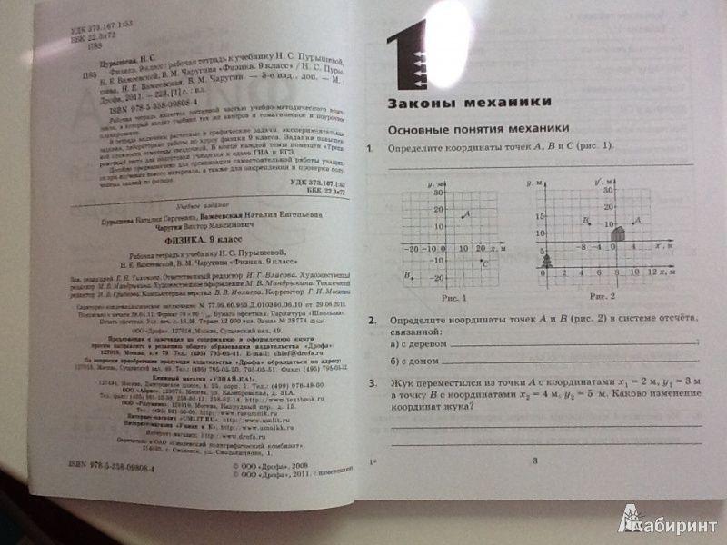 Горячев а.в информатика 3 класс 1 часть скачать