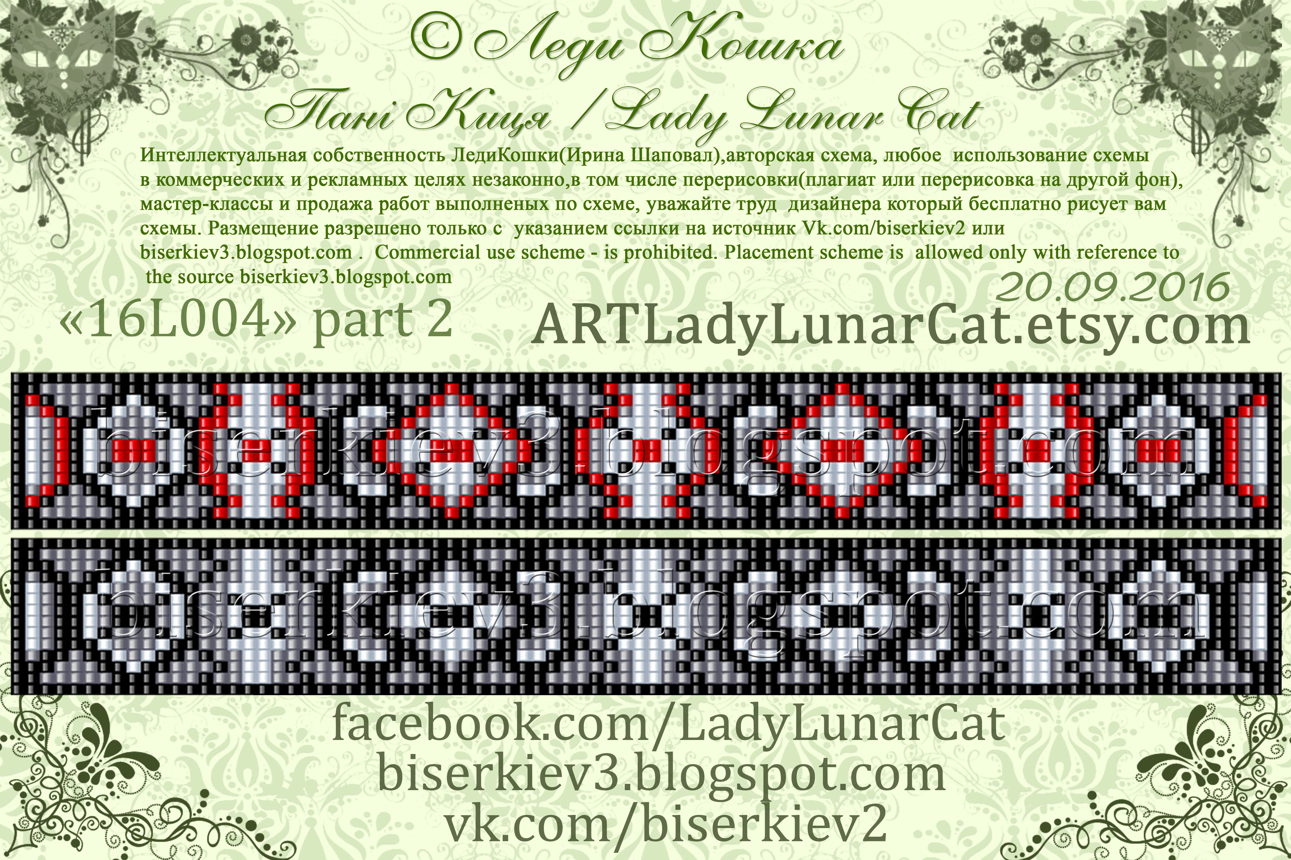 #LadyLunarCat #loom #pattern Author's design by Lady Lunar Cat. Any commercial use of the scheme - is prohibited . The scheme is only for your personal use. Placement schemes in the open sources is allowed only with the active link to the author and the author's blog biserkiev3.blogspot.com Авторский дизайн от Леди Кошки / Lady Lunar Cat. Коммерческое использование схемы - запрещено. Схема только для вашего личного использования.